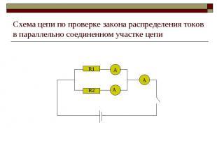 Схема цепи по проверке закона распределения токов в параллельно соединенном учас