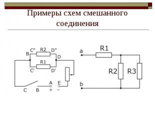 Примеры схем смешанного соединения