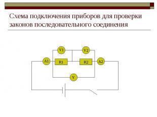 Схема подключения приборов для проверки законов последовательного соединения