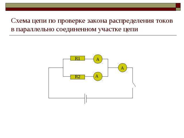 Схема цепи по проверке закона распределения токов в параллельно соединенном участке цепи