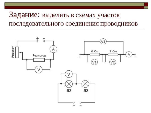 Задание: выделить в схемах участок последовательного соединения проводников