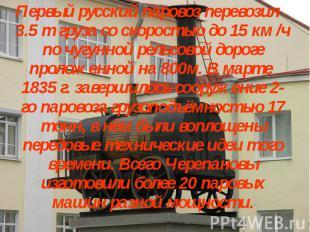 Первый русский паровоз перевозил 3.5 т груза со скоростью до 15 км /ч по чугунно