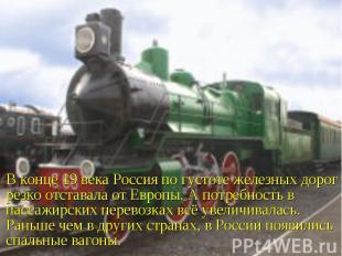 В конце 19 века Россия по густоте железных дорог резко отставала от Европы. А по