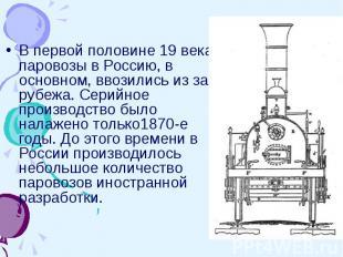 В первой половине 19 века паровозы в Россию, в основном, ввозились из за рубежа.
