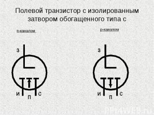 Полевой транзистор с изолированным затвором обогащенного типа с