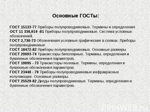 Основные ГОСТы:ГОСТ 15133-77 Приборы полупроводниковые. Термины и определенияОСТ