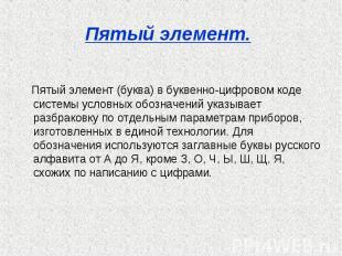 Пятый элемент. Пятый элемент (буква) в буквенно-цифровом коде системы условных о