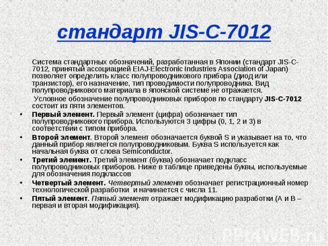стандарт JIS-C-7012 Система стандартных обозначений, разработанная в Японии (стандарт JIS-C-7012, принятый ассоциацией EIAJ-Electronic Industries Association of Japan) позволяет определить класс полупроводникового прибора (диод или транзистор), его …