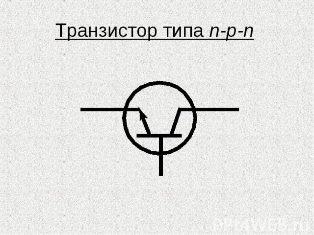 Транзистор типа n-p-n