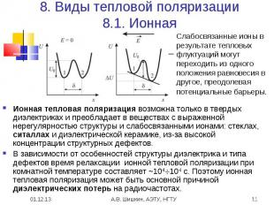 8. Виды тепловой поляризации8.1. Ионная Слабосвязанные ионы в результате тепловы