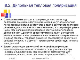 8.2. Дипольная тепловая поляризация Слабосвязанные диполи в полярных диэлектрика
