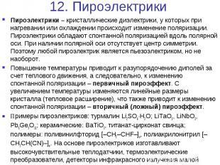 12. Пироэлектрики Пироэлектрики– кристаллические диэлектрики, у которых при наг