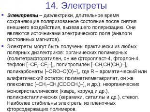 14. Электреты Электреты– диэлектрики, длительное время сохраняющие поляризованн