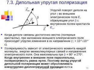 7.3. Дипольная упругая поляризация Упругий поворот диполя на угол во внешнем эле