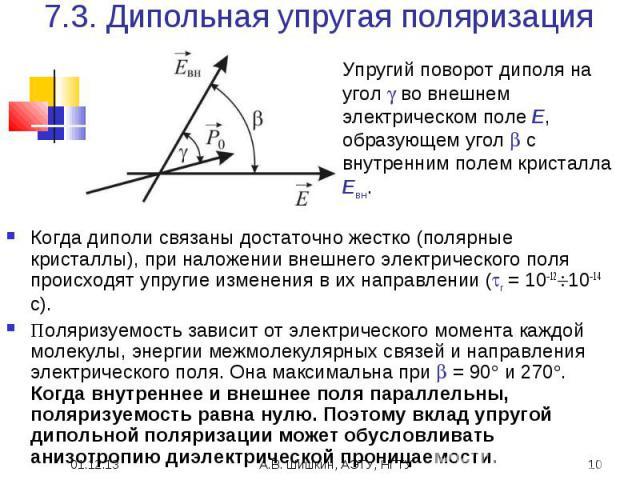 7.3. Дипольная упругая поляризация Упругий поворот диполя на угол во внешнем электрическом поле E, образующем угол с внутренним полем кристалла Eвн.Когда диполи связаны достаточно жестко (полярные кристаллы), при наложении внешнего электрического по…