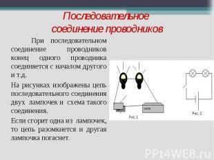 Последовательное соединение проводников При последовательном соединение проводни