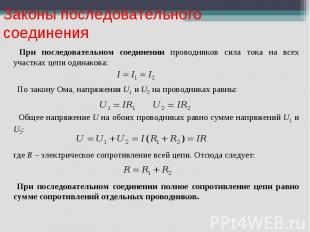 Законы последовательного соединения При последовательном соединении проводников