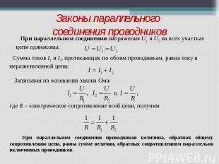 Законы параллельного соединения проводников При параллельном соединении напряжен