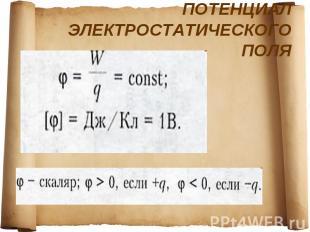 ПОТЕНЦИАЛ ЭЛЕКТРОСТАТИЧЕСКОГО ПОЛЯ