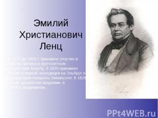 Эмилий ХристиановичЛенц От1823до1826г. принимал участие в качестве физика в