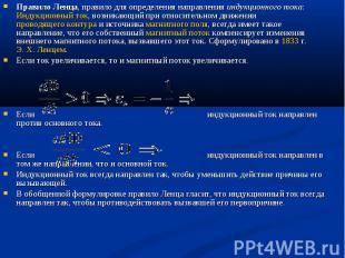 Правило Ленца, правило для определения направленияиндукционного тока:Индукцион