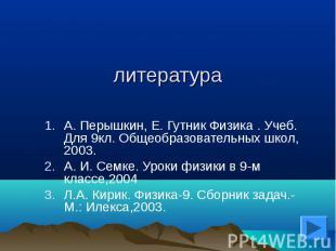 литература А. Перышкин, Е. Гутник Физика . Учеб. Для 9кл. Общеобразовательных шк