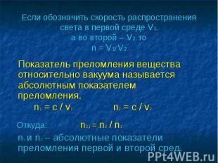 Если обозначить скорость распространения света в первой среде V1,а во второй – V