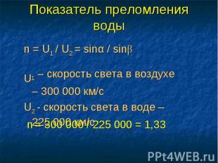 Показатель преломления воды n = U1 / U2 = sinα / sinβU1 – скорость света в возду