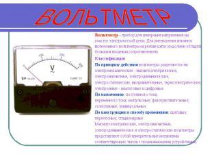 ВОЛЬТМЕТР Вольтметр – прибор для измерения напряжения на участке электрической ц