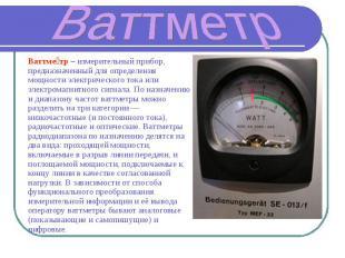 Ваттметр Ваттметр – измерительный прибор, предназначенный для определения мощнос