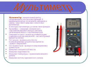 Мультиметр Мультиметр - измерительный прибор, объединяющий в себе несколько функ