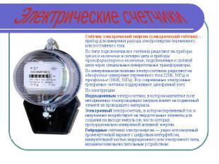 Электрические счетчики Счётчик электрической энергии (электрический счётчик)- п