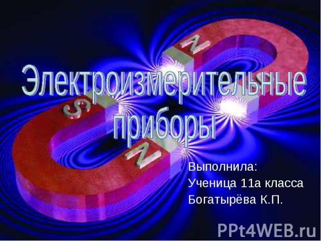 Электроизмерительныеприборы Выполнила:Ученица 11а классаБогатырёва К.П.