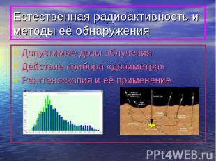 Естественная радиоактивность и методы её обнаружения Допустимые дозы облученияДе