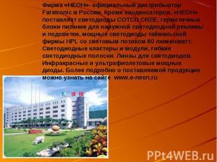 Фирма «НЕОН»- официальный дистрибьютор Faratronic в России. Кроме конденсаторов,