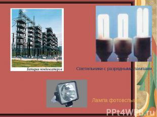 Светильники с разрядными лампамиЛампа фотовспышки