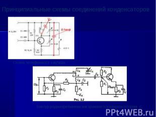 Принципиальные схемы соединений конденсаторовСхема телефонного «жучка»Контур рад
