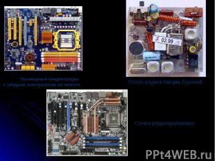 Полимерные конденсаторы с твёрдым электролитом на чипсетеПлато радиостанции буро