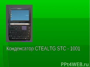 Конденсатор CTEALTG STC - 1001