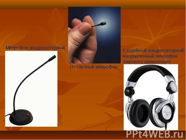 Микрофон конденсаторныйПетличный микрофонСтудийный конденсаторныйнаправленный микрофонширокого применения