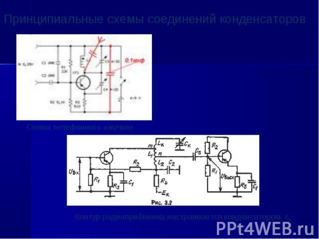 Принципиальные схемы соединений конденсаторовСхема телефонного «жучка»Контур радиоприёмника настраивается конденсатором ск