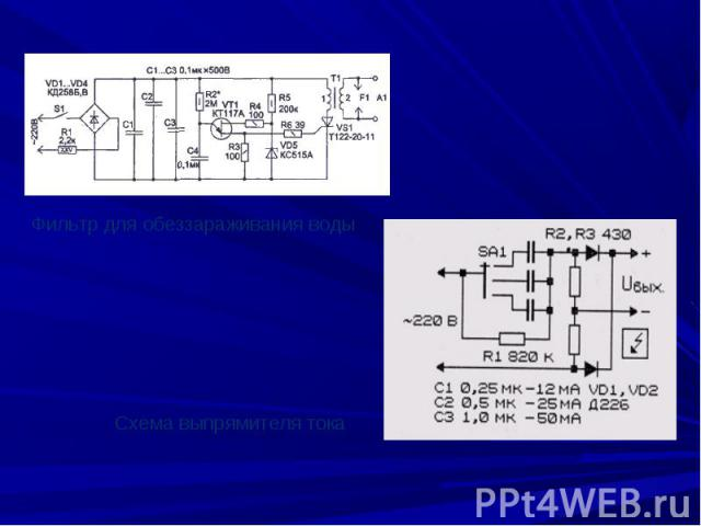 Фильтр для обеззараживания водыСхема выпрямителя тока