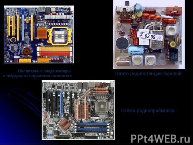Полимерные конденсаторы с твёрдым электролитом на чипсетеПлато радиостанции буровойСхема радиоприёмника