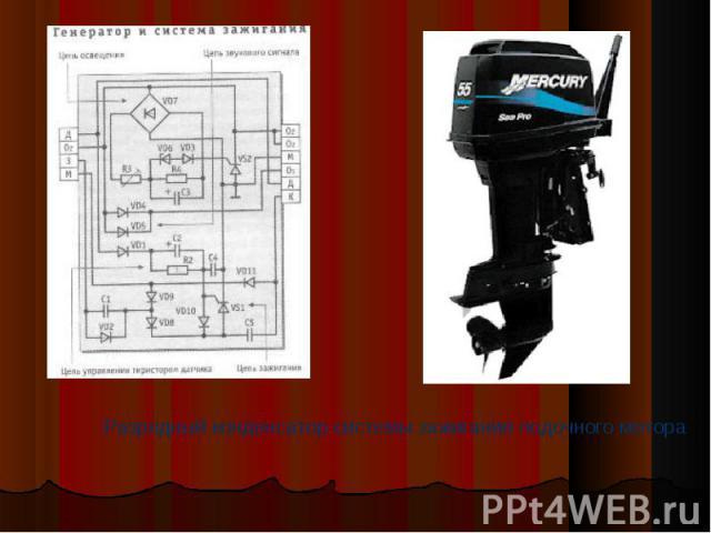 Разрядный конденсатор системы зажигания лодочного мотора