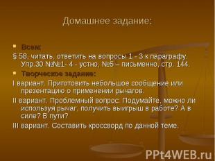 Домашнее задание: Всем:§ 58, читать, ответить на вопросы 1 - 3 к параграфу. Упр.