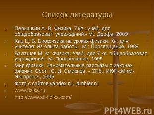 Список литературы Перышкин А. В. Физика. 7 кл.: учеб. для общеобразоват. учрежде