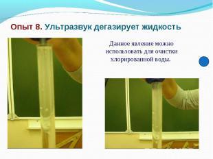 Опыт 8. Ультразвук дегазирует жидкость Данное явление можно использовать для очи