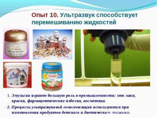 Опыт 10. Ультразвук способствует перемешиванию жидкостей 1. Эмульсии играют боль
