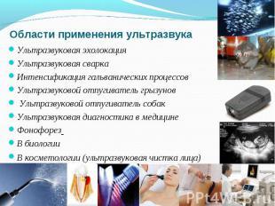 Области применения ультразвука Ультразвуковая эхолокация Ультразвуковая сварка И