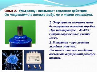 Опыт 2. Ультразвук оказывает тепловое действиеОн нагревает не только воду, но и